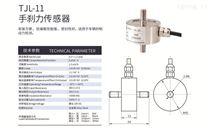 拉壓力傳感器TJL-9