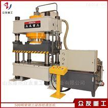 500吨三梁四柱液压机通用型油压机