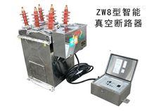 ZW8-12GF/630-20柱上分界真空断路器