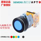 西門子APT上海二工LA39-C1-11D/b23按鈕開關