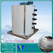深圳威冷10T片冰机蒸发器生产厂家