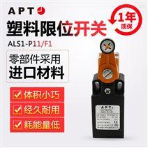 金属型限位行程开关ALS1-PF-S2西门子APT