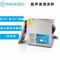 超声波清洗机PRIMASCI-操作简单-专业品牌